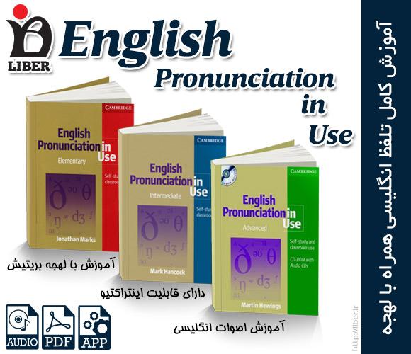 دانلود کتاب های آموزش کامل تلفظ انگلیسی English Pronunciation In Use