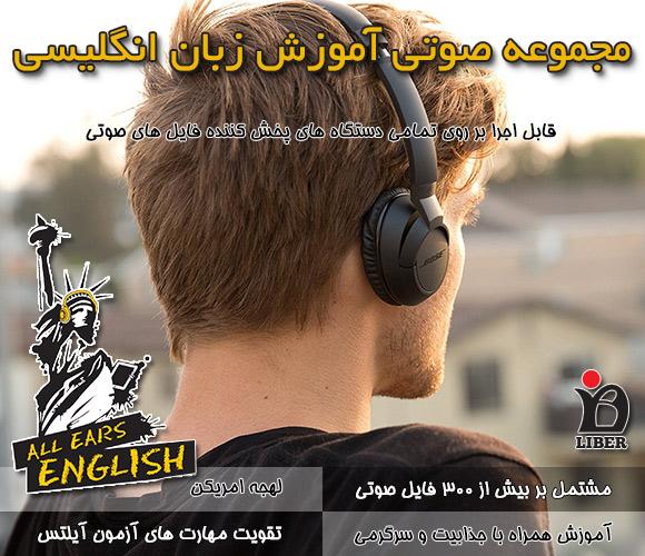دانلود فایلهای صوتی MP3 پادکستهای Bonus مجموعه All Ears English Podcast