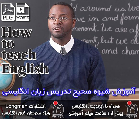 دانلود رایگان مجموعه How to teach English با لینک مستقیم