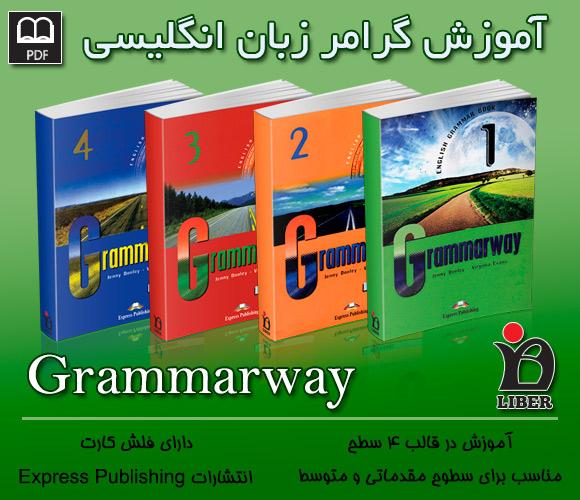 دانلود رایگان مجموعه آموزش گام به گام گرامر انگلیسی Grammar way