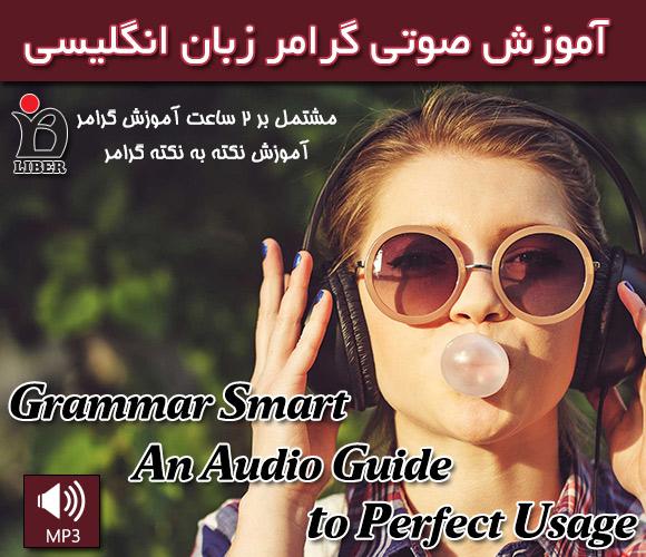 خرید پستی مجموعه آموزش گرامر Grammar Smart