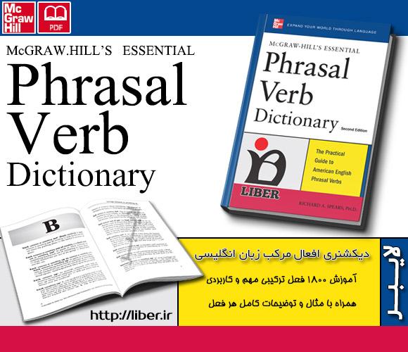 دانلود دیکشنری essential phrasal verbs dictionary با لینک مستقیم