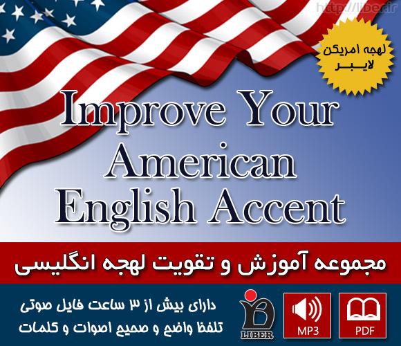 دانلود رایگان کتاب الکترونیکی و فایل صوتی Improve your american english accent