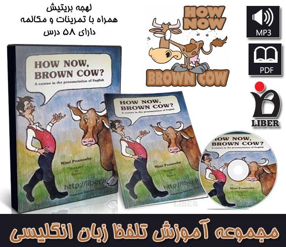 دانلود رایگان مجموعه آموزش تلفظ  How Now Brown Cow