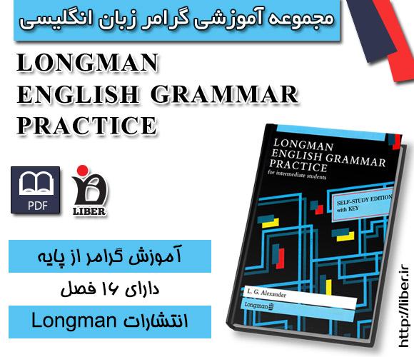 دانلود رایگان کتاب الکتریکی Longman English Practice Grammar