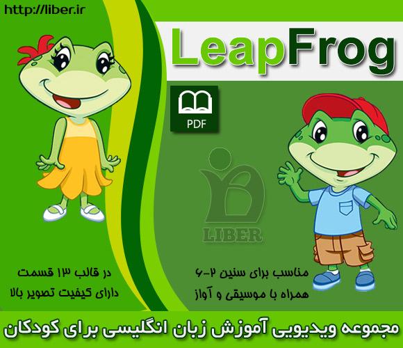 دانلود رایگان کارتون آموزش انگلیسی LeapFrog Learning