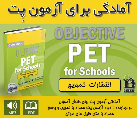 دانلود رایگان مجموعه آموزش پت برای دانش آموزان Objective PET for schools