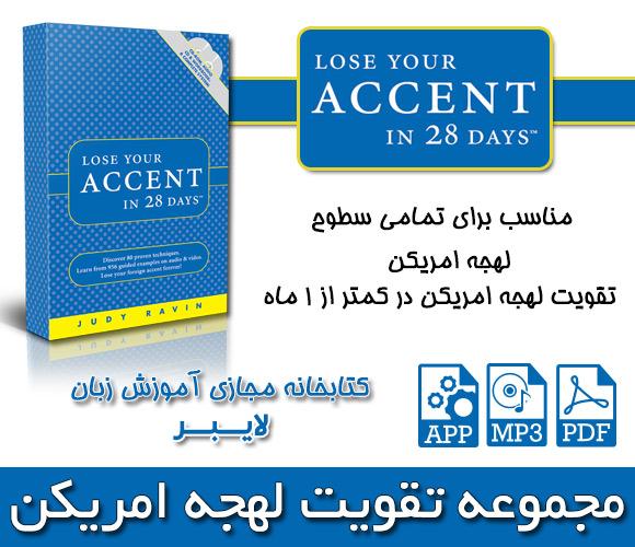 دانلود رایگان مجموعه Lose Your Accent in 28 Day