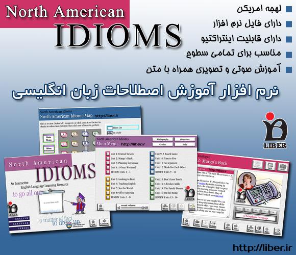 دانلود رایگان نرم افزار اینتراکتیو North American Idioms با لینک مستقیم