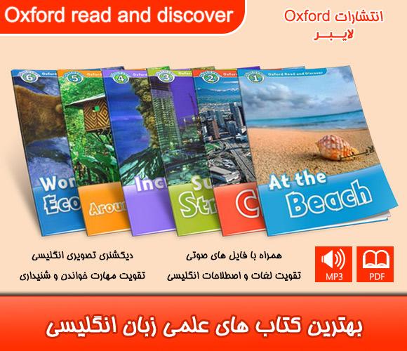 دانلود فایل صوتی Oxford read and discover