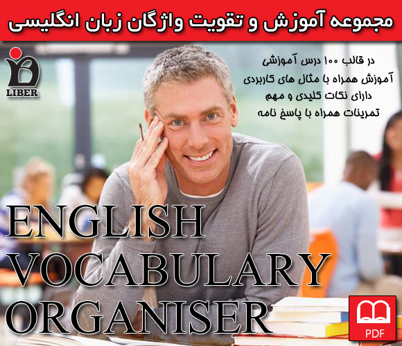 دانلود رایگان مجموعه آموزش لغت English Vocabulary Organiser با لینک مستقیم
