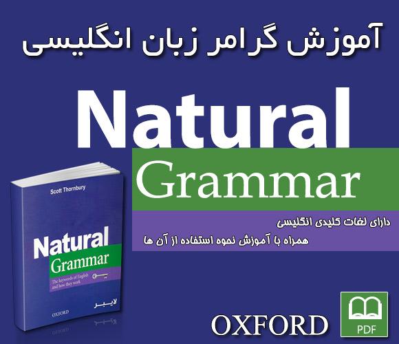 دانلود رایگان کتاب الکترونیکی Natural grammar