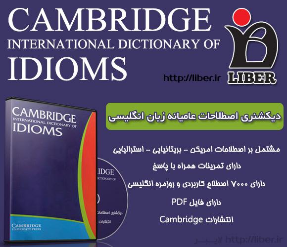 دانلود رایگان دیکشنری اصطلاحات Cambridge International Dictionary of Idioms