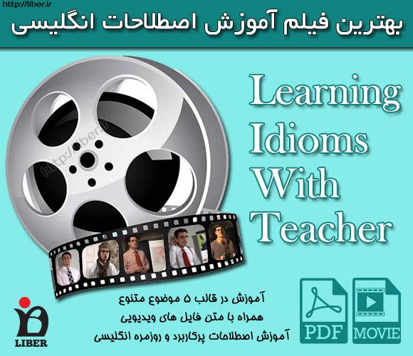 دانلود رایگان مجموعه ویدویی Learning Idioms With Teacher با لینک مستقیم