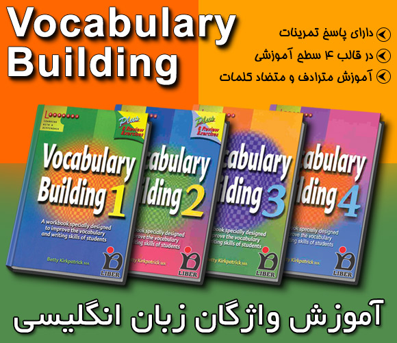 دانلود رایگان کتابهای Vocabulary Building با لینک مستقیم