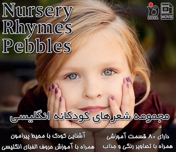 دانلود رایگان آموزش انگلیسی کودکان Nursery rhymes pebbles با لینک مستقیم