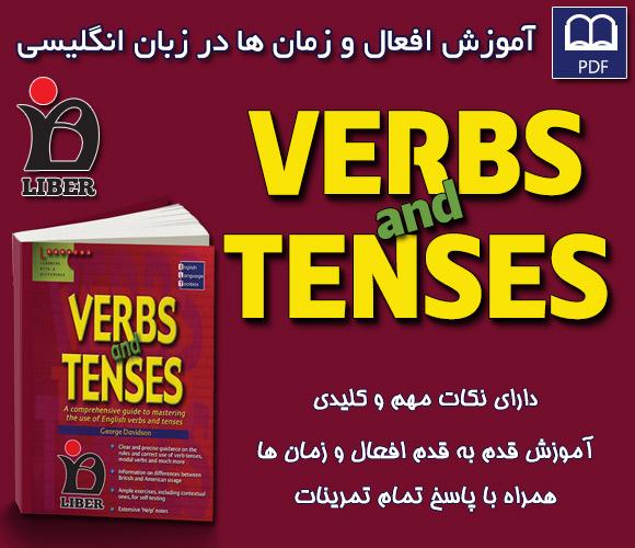 دانلود رایگان verbs and tenses با لینک مستقیم