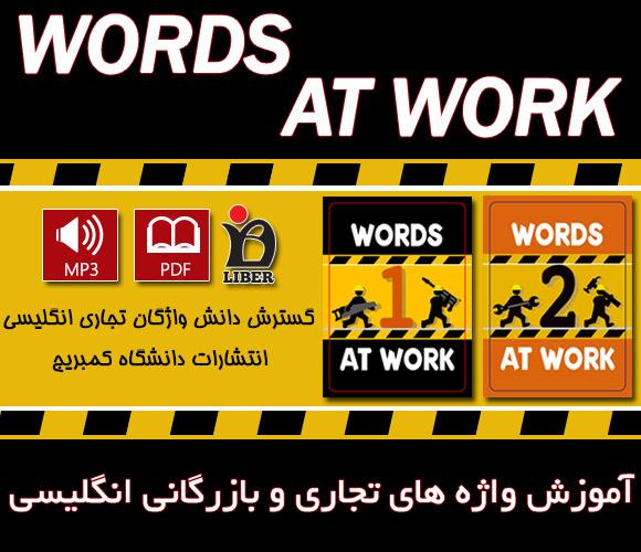 دانلود رایگان فایل صوتی و کتاب Words at Work با لینک مستقیم