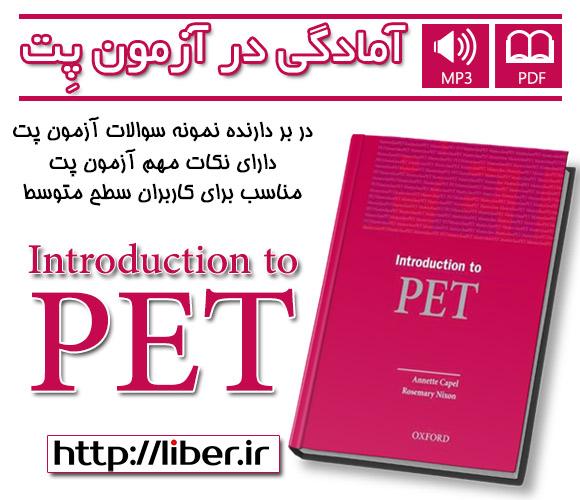 دانلود رایگان فایل صوتی Introduction to PET