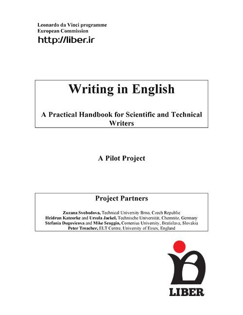 آموختن انشاء نویسی به انگلیسی