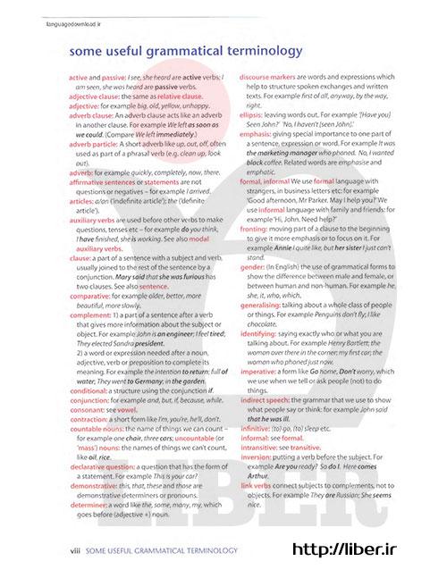 فهرست واژگان گرامری