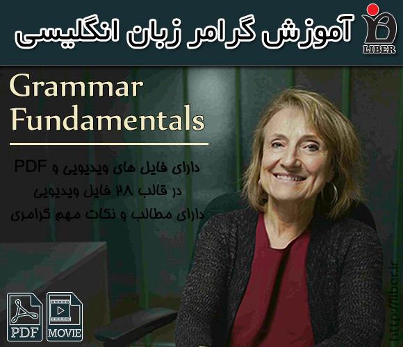 دانلود رایگان فایل PDF مجموعه Grammar Fundamentals