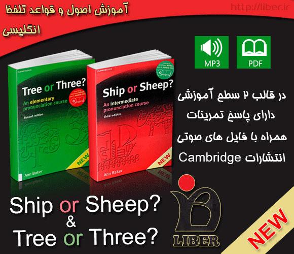 دانلود رایگان فایل صوتی مجموعه Ship or Sheep & Tree or Three
