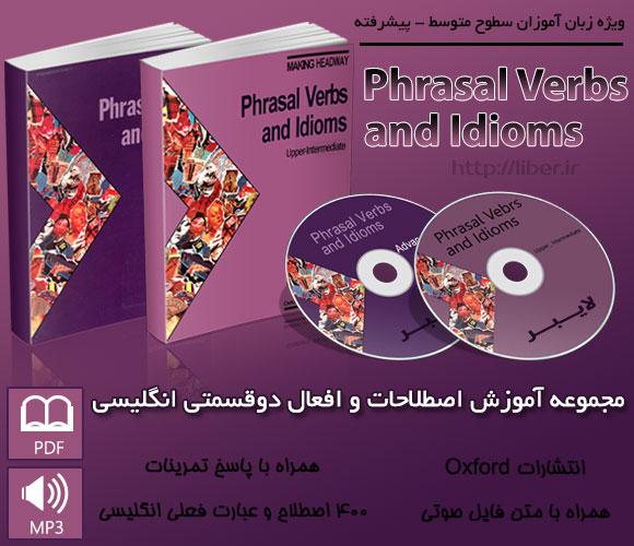 دانلود رایگان مجموعه Phrasal verbs & idioms