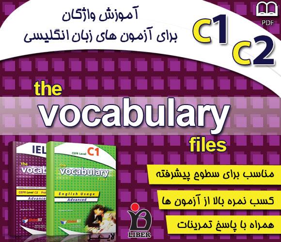 خرید پستی مجموعه The Vocabulary Files