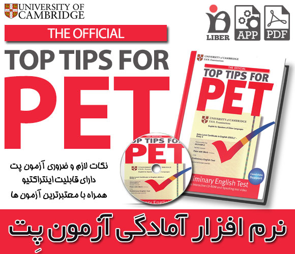 دانلود رایگان کتاب The Official Top Tips for PET