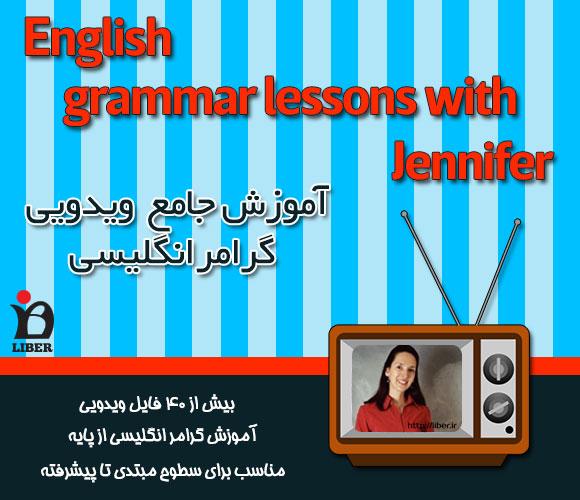دانلود رایگان مجموعه آموزش گرامر English grammar lessons with Jennifer