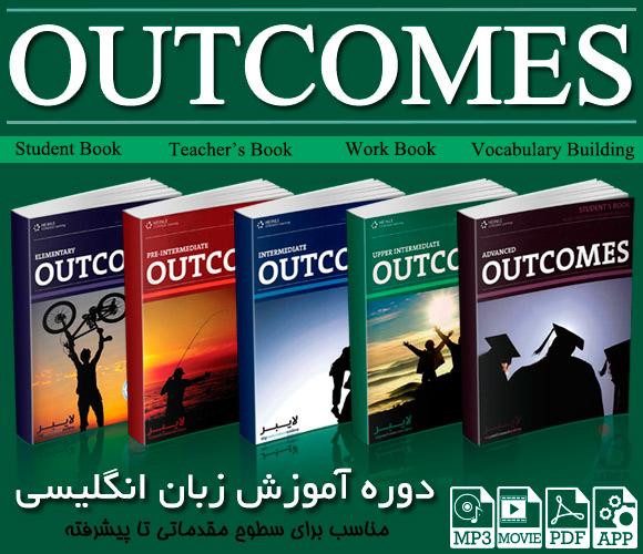 خرید پستی مجموعه آموزشی انگلیسی Outcomes