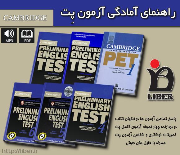 خرید پستی مجموعه آمادگی آزمون پت Cambridge Preliminary English Test