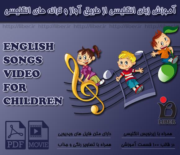 خرید پستی مجموعه آوازهای انگلیسی کودکان English Video Songs for Children