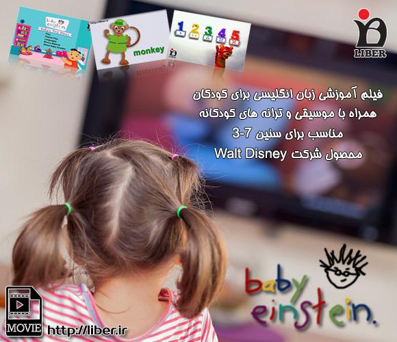 دانلود رایگان مجموعه آموزشی Baby Einstein