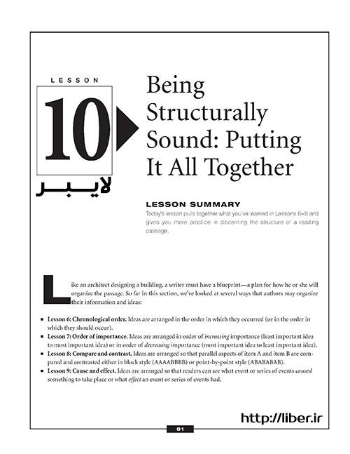 مجموعه موفقیت در درک مفاهیم و خواندن