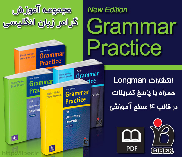 دانلود رایگان مجموعه آموزش گرامر Grammar Practiceبا لینک مستقیم