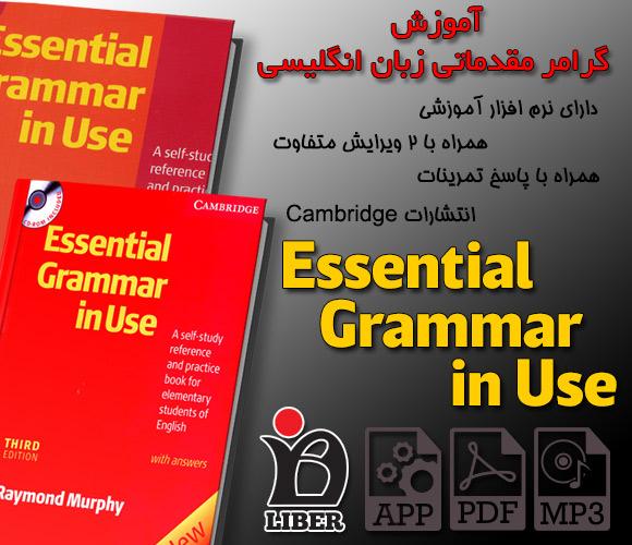 دانلود رایگان مجموعه آموزش گرامر Essential Grammar In Use