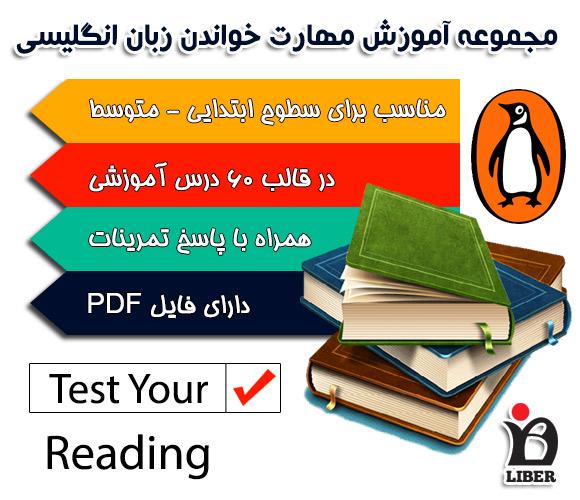 سایت فروش تقویت خواندن انگلیسی Test your reading
