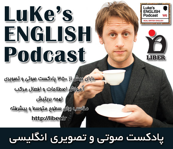 دانلود رایگان مجموعه صوتی Luke's ENGLISH Podcast