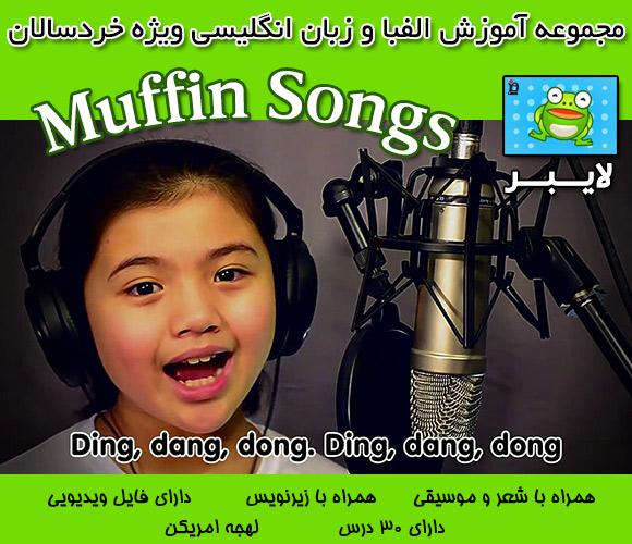 دانلود رایگان مجموعه ویدیویی آموزش الفبا و زبان انگلیسی Muffin Songs ویژه خردسالان