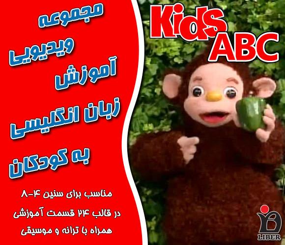 دانلود قسمت مجموعه آموزش کودکان  Kids ABC