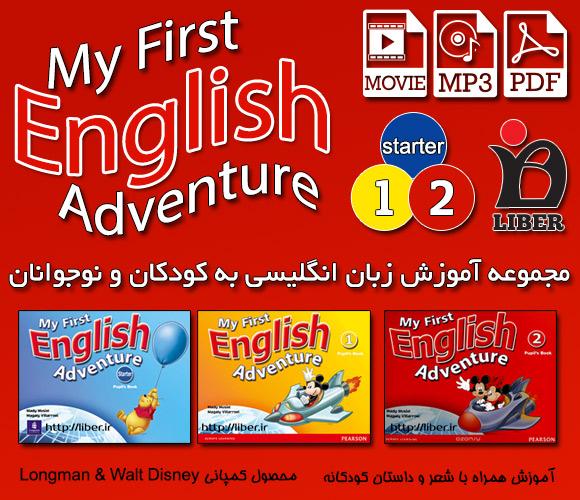 دانلود رایگان دوره آموزش زبان کودکان My First English Adventure