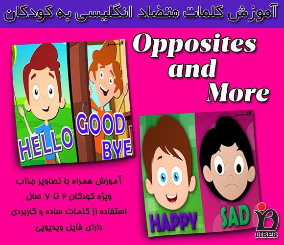 دانلود رایگان آموزش واژه های انگلیسی به کودکان از طریق متضادها