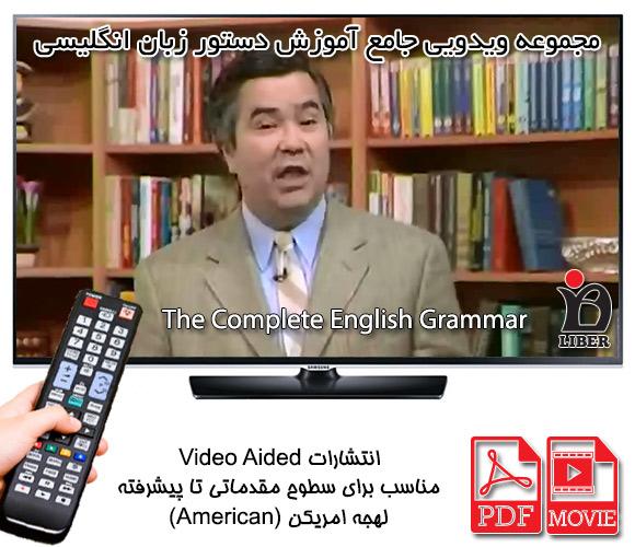 خرید پستی مجموعه The Complete English Grammar