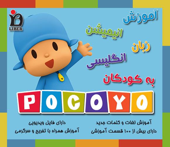 خرید آنلاین مجموعه آموزش انگلیسی کودکان Pocoyo