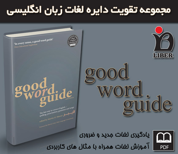 دانلود مجموعه آموزش لغت Good Word Guide