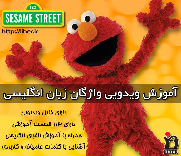 خرید آنلاین مجموعه آموزش واژگان Sesame Street