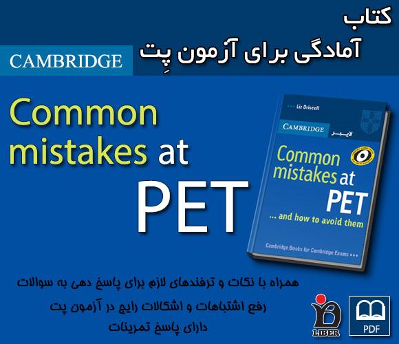 دانلود رایگان مجموعه اشتباهات متداول پت Common Mistakes at PET