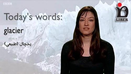 آموزش زبان انگلیسی شبکه بی بی سی